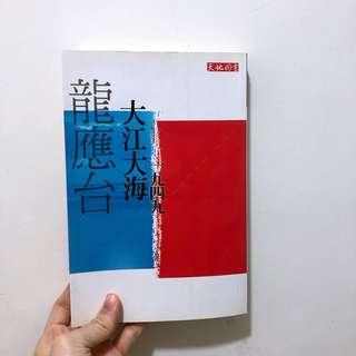 龍應台:大江大海1949