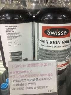 Swisse 液體膠原蛋白液