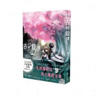 《DEEMO -Last Dream-》Novel《古树旋律-最终之梦-》小说