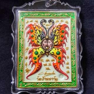 Kruba Krissana Butterfly 2557