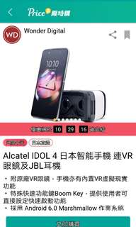 日本Alcatel IDOL4 送JBL耳筒送VR眼鏡 八核心雙喇叭雙卡智能手機