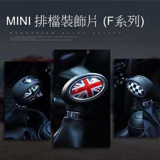 商品名稱:MINI 排檔裝飾貼 商品材質:ABS材質 商品編號:A0417 商品數量:一組2片 適用車型:F系列