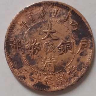 大清铜币丙午户部中心鄂字光绪年造靓品·