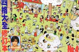 四格大全四格漫畫1992年