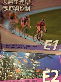 生物書 Bio textbook E1E2