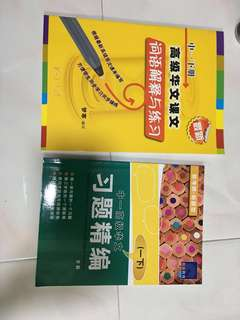 Higher Chinese workbook Sec 1
