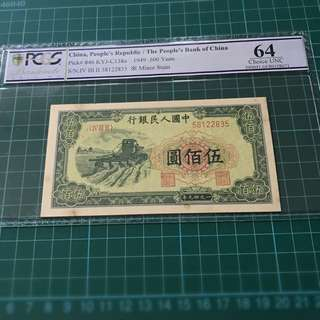 1949 China 1st Series 500 Yuan Banknote PCGS 64