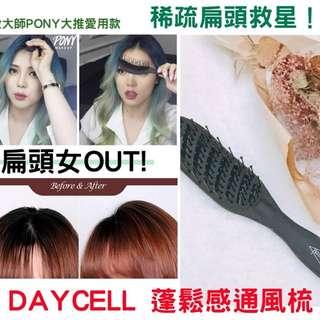 🚚 韓國蓬鬆利器!通風美髮梳