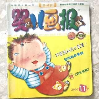 0-4 yrs old children Chinese Magazine book set of 10