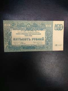 South Russia 500 rubles 1920 civil war issue