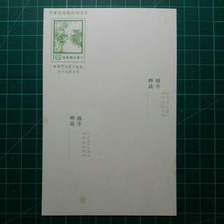 [均一價$10]1986 臺灣 郵資明信片