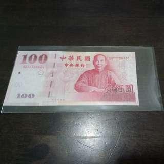 📣包郵📮民國八十九年壹佰圓777288