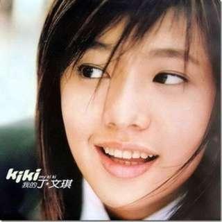 KiKi – 我的丁文琪 CD