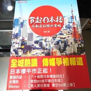 買起日本樓