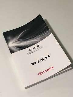 Toyota Wish Owner's Manual Handbook