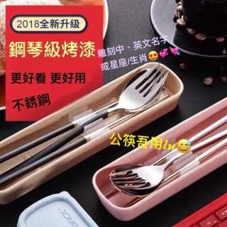 一套自我個性的餐具🍴(😎烤漆不銹鋼材料) 可雕刻中、英文名字或句字💘💑 或星座/生肖😘