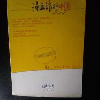 漫畫旅行中國