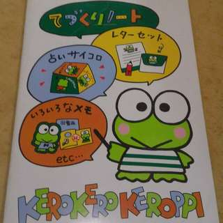 Keroppi 摺紙書 (純分享)