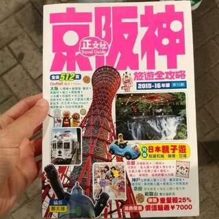 正文社 京阪神旅遊全攻略