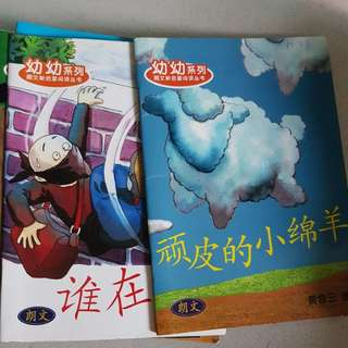 Chinese reading books