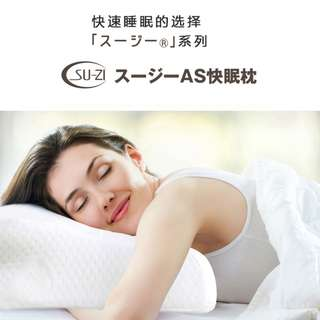 現貨$588 預訂$570 日本直送 スージーAS快眠枕 防鼻鼾枕頭