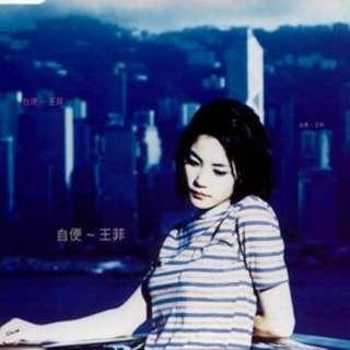 王菲 - 自便 CD