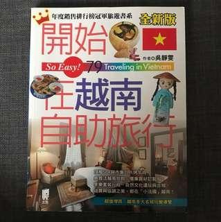 越南 旅遊書 16年