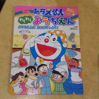 多啦A夢書 (not for sale)