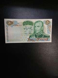 Iran 50 rials 1971 issue