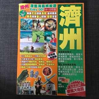 韓國 濟洲 旅遊晝 14-15 年版