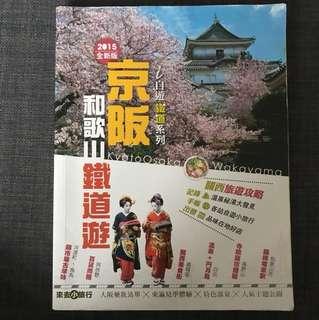日本 京阪 和歌山 旅遊書 15年版