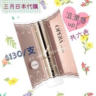 日本直送❤️OPERA lip tint 唇膏