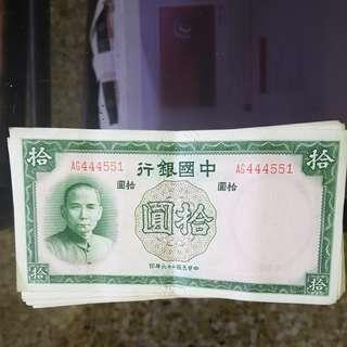 1937 Bank of China