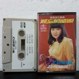 Cassette》方瑞娥 - 为你相思 (福建)