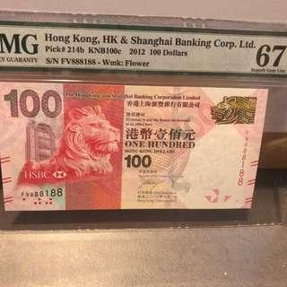 2012 匯豐$100高分67分超筍號FV888188