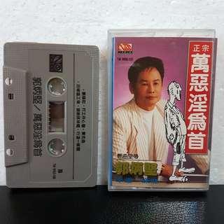 Cassette》郭炳坚 - 万恶淫为首 (粤曲)