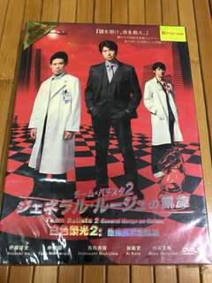 Japanese Drama Team Batista 2
