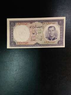 Iran 10 rials 1968 issue