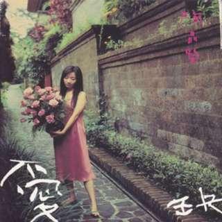 陶晶瑩 – 不爱缺 CD