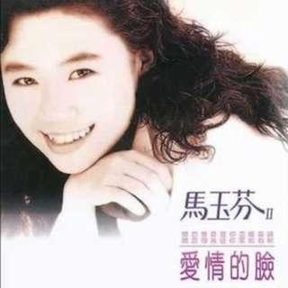 馬玉芬 – 愛情的臉 CD