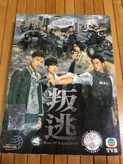TVB Drama 逃犯