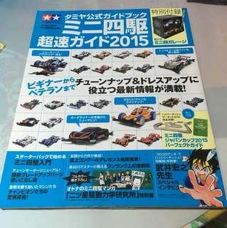 Tamiya 2015 4WD介紹書