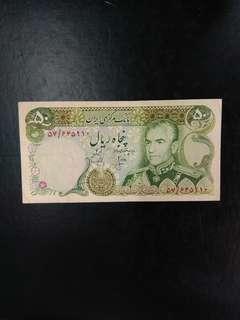Iran 50 rials 1974 issue