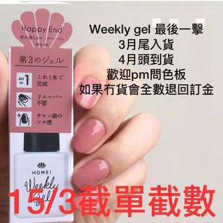 Homei Weekly gel