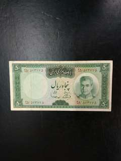 Iran 50 rials 1969-71 issue
