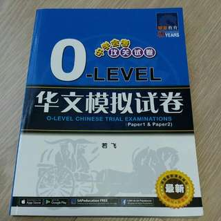 O Level Chinese Trial Examination Assessment Book