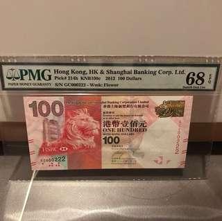 2012匯豐$100 UNC 極高分68分,豹子號GC000222極具收藏價值