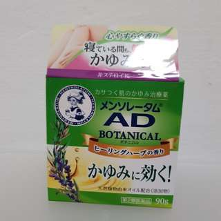 Mentholatum Botanical Body Cream 90g