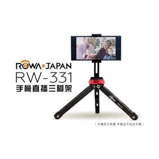 🚚 含稅開發票 樂華 RW331手機直播三腳架+手機夾 ROWA