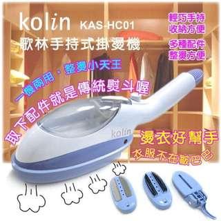 🚚 【現省↘$1100】Kolin 歌林 手持式掛燙機